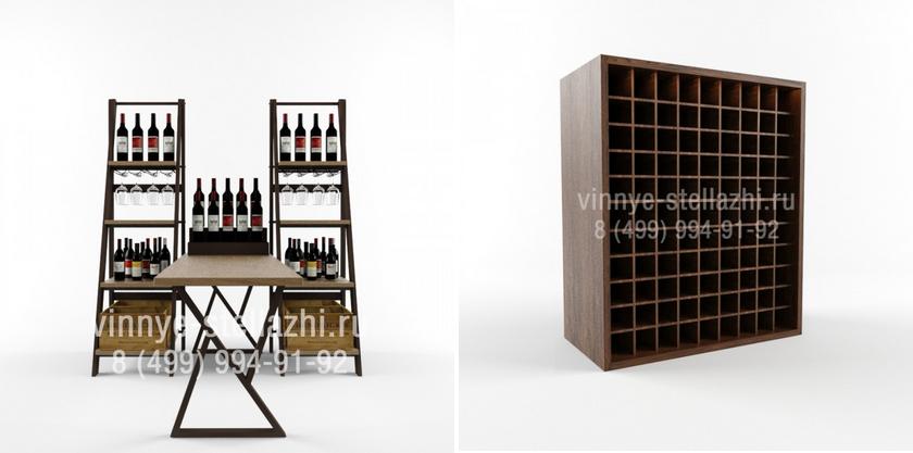 стойки для хранения бутылок вина